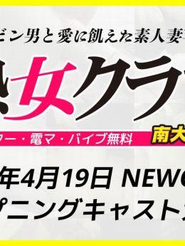 オープンですよ!! | 熟女クラブ - 岸和田・関空風俗