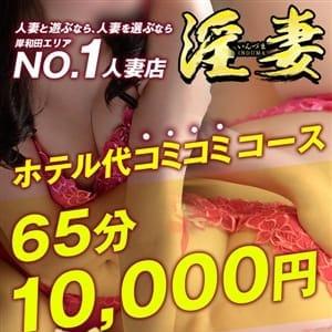 ホテ込みコース 淫妻 - 岸和田派遣型風俗