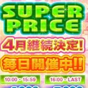 「☆SUPER PRICE☆」04/20(火) 17:48   GALAXY NEOのお得なニュース