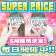 「★5月イベント×割引情報★」05/07(金) 15:46   GALAXY NEOのお得なニュース