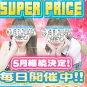 「☆SUPER PRICE☆」05/07(金) 15:45   GALAXY NEOのお得なニュース