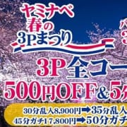 「☆4月暗闇イベント☆」04/25(木) 00:45 | 絶対服従!闇鍋会 池袋店のお得なニュース