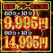 5,000円相当割引のフリー限定の特別価格!!|絶対服従!闇鍋会 新橋店