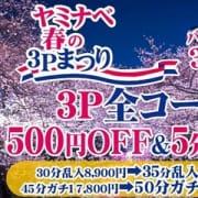 「☆4月暗闇イベント☆」04/26(金) 02:58   絶対服従!闇鍋会 蒲田店のお得なニュース