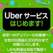 「Uberサービス開始!」09/29(火) 01:19   絶対服従!闇鍋会 蒲田店のお得なニュース