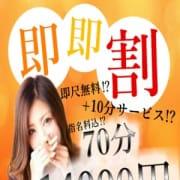 「☆★☆ 即即割 ☆★☆」06/21(金) 00:22 | ヴィーナスのお得なニュース