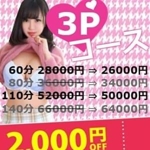 ♥3P割引♥