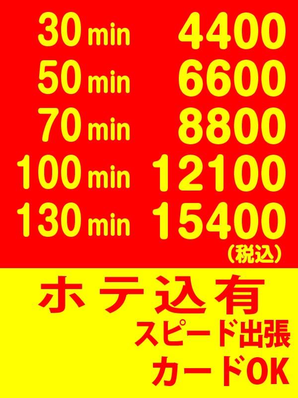 体験入店(踊れ!チンチコリン・神戸店)のプロフ写真1枚目