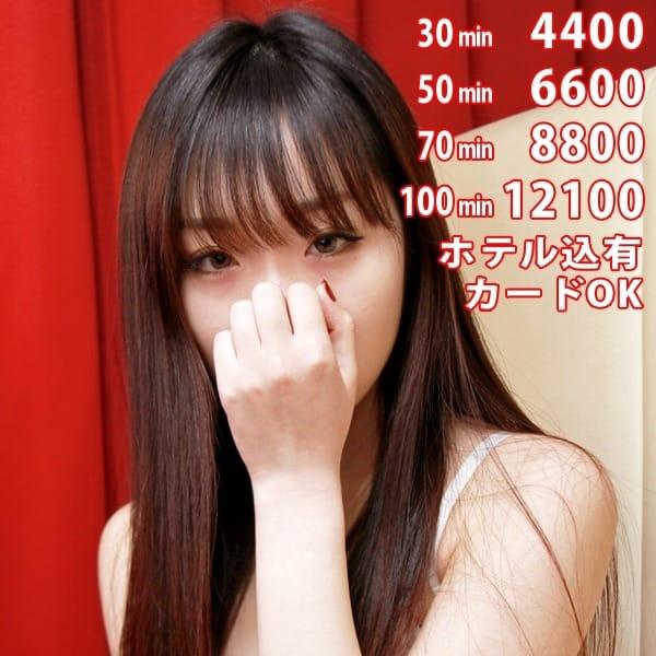 「30分¥4400(税込)・ホテル込有・オプション無料!!!カードOK」09/21(火) 04:18 | 踊れ!チンチコリン・京都のお得なニュース
