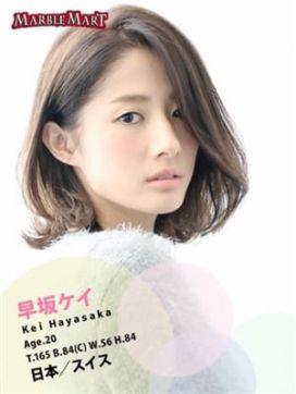 早坂ケイ|ハーフ娘専門 デリバリーヘルス Marble Mart(マーブルマート)で評判の女の子
