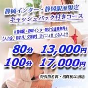 「期間限定‼今だけその場で 3,000円キャッシュバック♪」09/30(水) 03:02 | 淫らに濡れる人妻たち 静岡店のお得なニュース