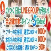「【0】(ゼロ)のつく日は【ポイント5倍day!!】LINE GROUPが熱い!!」09/17(金) 05:23 | 静岡人妻㊙倶楽部のお得なニュース