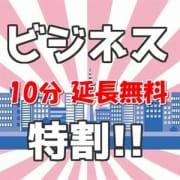 もれなく10分延長無料♪ 超絶おトクな『ビジネス特割』開催中!!|帯広 デリヘル 桃屋