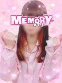 さな|Memory(メモリー)でおすすめの女の子