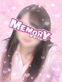 ゆきな|Memory(メモリー)でおすすめの女の子