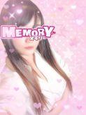 たまき|Memory(メモリー)でおすすめの女の子
