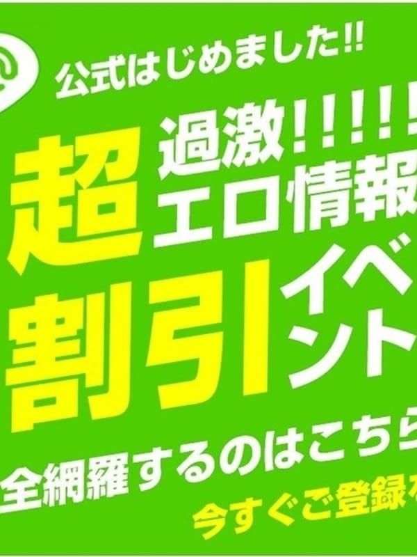 最大割引き!6000円!(ぽっちゃり・巨乳専門 ぴーすた 春日部店)のプロフ写真1枚目