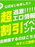 最大割引き!6000円!|ぽっちゃり・巨乳専門 ぴーすた 春日部店でおすすめの女の子
