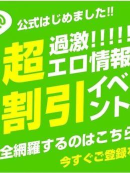 最大割引き!6000円! | ぽっちゃり・巨乳専門 ぴーすた 春日部店 - 春日部風俗