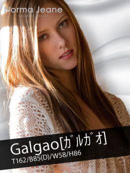 ガルガオ | 外国人美女 デリバリーヘルス Norma Jeane(ノーマジーン) - 新大阪風俗