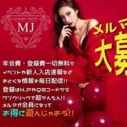 「メルマガ会員募集中!!」08/03(火) 13:33   MJのお得なニュース