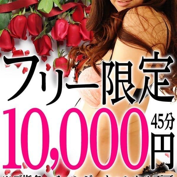 フリー限定45分10,000円