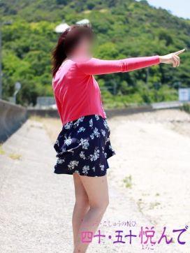 柏木 由紀子(かしわぎ ゆきこ)|四十・五十 悦んで~しじゅう・ごじゅうの悦びで評判の女の子