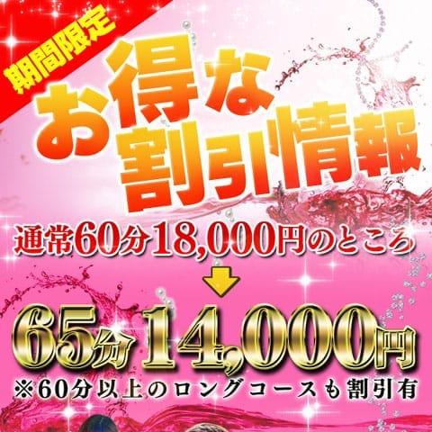 「期間限定の超お得な割引!」04/13(土) 19:41 | 素人美少女専門デリヘル ~honey girls~のお得なニュース