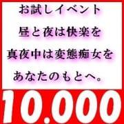 「お試しイベント10000円」09/23(水) 17:02 | 生保レディの枕営業のお得なニュース
