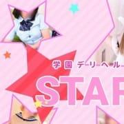 「土曜は STARは学園パラダイス★」06/16(日) 01:20 | STAR(スター)のお得なニュース
