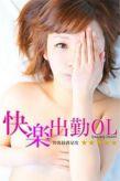 咲田|快楽出勤OLでおすすめの女の子