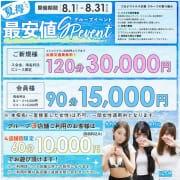 「【しろうと娘グループイベント】夏得!最安値GPイベント!」 | 高級エステ セラピストのお得なニュース