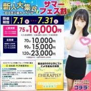 「【新人大集合!サマーフェス!】」07/09(金) 09:32   高級エステ セラピストのお得なニュース