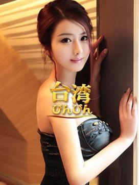 ルナ|台湾びんびんで評判の女の子