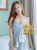 セブン|台湾びんびんでおすすめの女の子