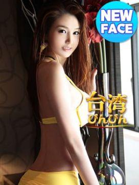 アンズ|台湾びんびんで評判の女の子