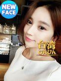 リオ|台湾びんびんでおすすめの女の子
