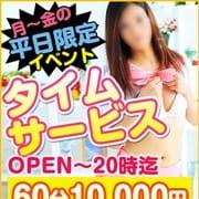 「タイムサービス」07/12(日) 01:25 | 萌えラブEmbassy岡山店のお得なニュース
