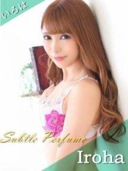 いろは | Subtle Perfume~サァトゥパフューム~ - 五反田風俗