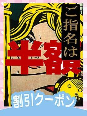 指名料イベント|大塚・巣鴨風俗で今すぐ遊べる女の子