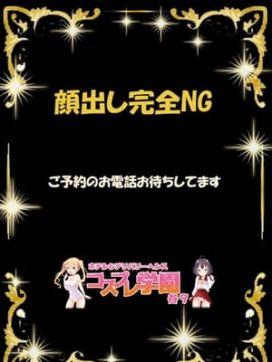 音無 響子|コスプレ学園谷九店で評判の女の子