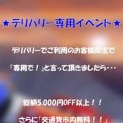 「デリバリー専用イベント」12/13(金) 05:57 | コスプレ学園谷九店のお得なニュース