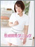 松村みお|性感開発クリニックでおすすめの女の子