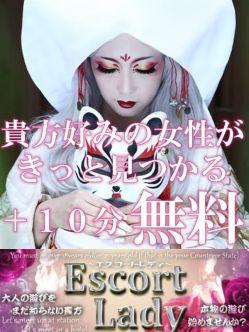 EscortLady〜エスコートレディ〜|Escort Ladyでおすすめの女の子