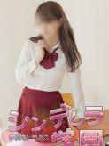 古賀|シンデレラ学園でおすすめの女の子