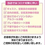 「☆ウイルス対策強化中☆」08/06(木) 11:26 | GALAXY NEOのお得なニュース