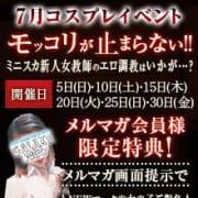 「★7月コスプレイベント★」07/23(金) 09:38   GALAXY NEOのお得なニュース