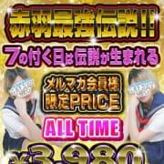 「赤羽最強伝説」07/23(金) 09:38   GALAXY NEOのお得なニュース