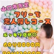 「山口市限定☆恋人探しコース」01/18(月) 15:05 | ふんわりアロマのお得なニュース