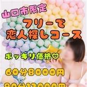 「山口市限定☆恋人探しコース」09/04(土) 20:35   ふんわりアロマのお得なニュース